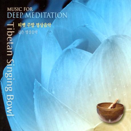 TIBETAN SINGING BOWL: MUSIC FOR DEEP MEDITATION [티벳 주발 명상음악: 깊은 명상음악]
