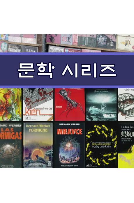 EBS 문학 시리즈 [주문제작상품]