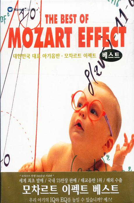 THE BEST OF MOZART EFFECT [모차르트 이펙트 베스트]