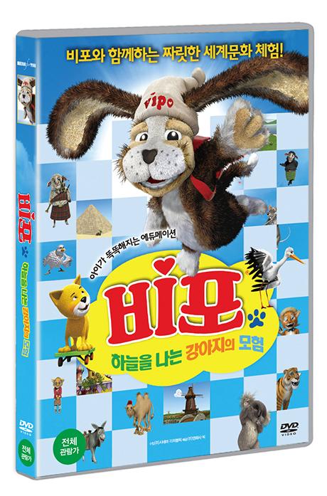 비포: 하늘을 나는 강아지의 모험 [VIPO : ADVENTURES OF THE FLYING DOG]