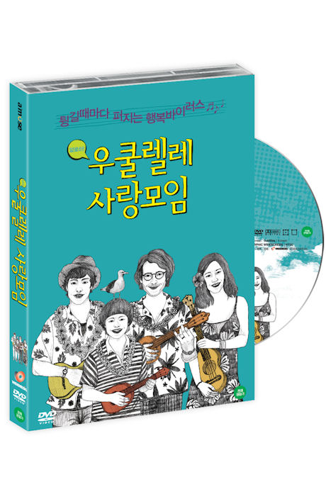 우쿨렐레 사랑모임 [18년 3월 와이드미디어 가격인하 프로모션]