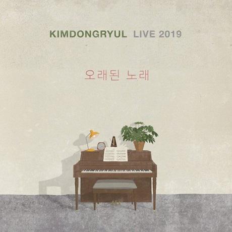 오래된 노래: LIVE 2019