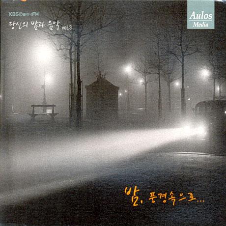 당신의 밤과 음악 VOL.3 [KBS 클래식 FM]
