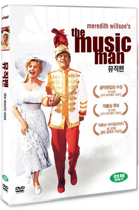 뮤직맨 [THE MUSIC MAN]