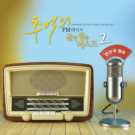 추억의 FM 라디오 골든팝송 베스트 2: 번안곡 원곡 [디지팩]