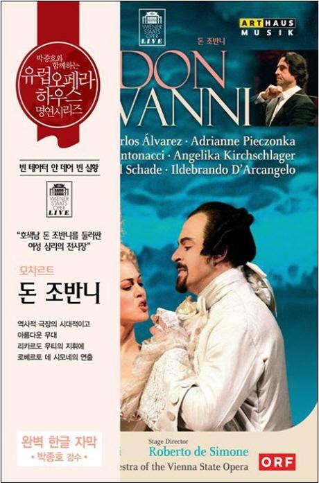 DON GIOVANNI/ RICCARDO MUTI [모차르트: 돈 조반니] [유럽 오페라하우스 명연 16]