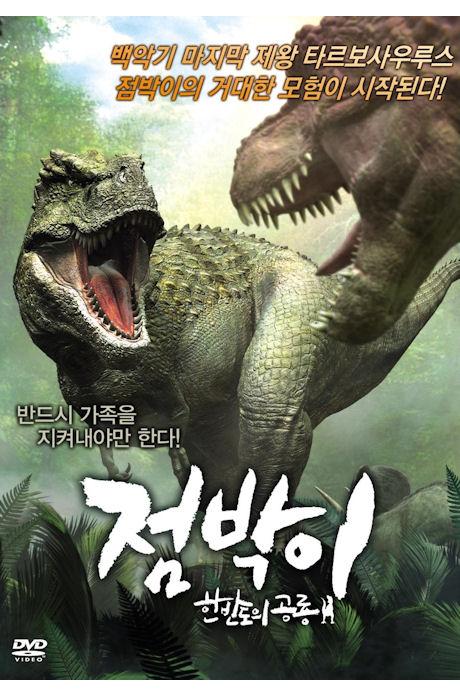 점박이: 한반도의 공룡