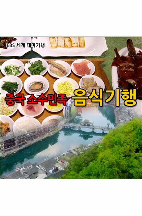 EBS 중국 소수민족 음식기행 [녹화물] [주문제작상품]