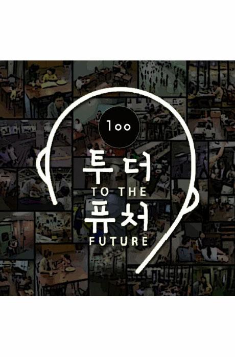 EBS 100 투 더 퓨처 [녹화물] [주문제작상품]