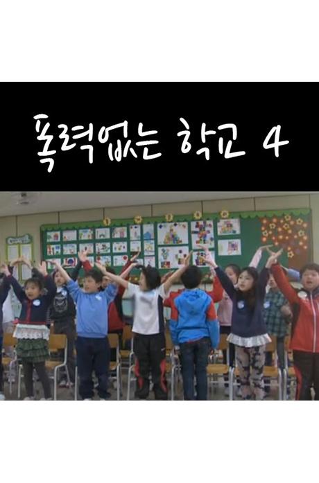 EBS 폭력없는 학교 4 [녹화물] [주문제작상품]