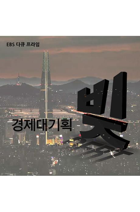 EBS 경제대기획, 빚 [녹화물] [주문제작상품]