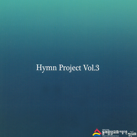 HYMN PROJECT VOL.3