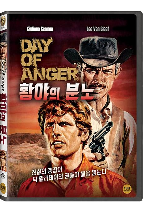황야의 분노 [DAY OF ANGER]