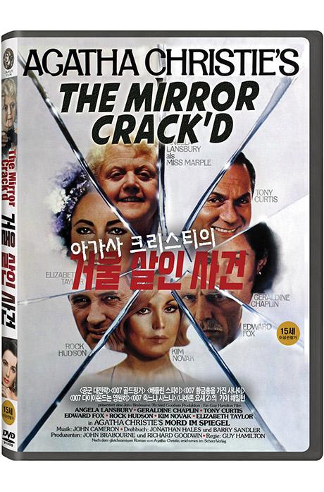 거울 살인 사건 [THE MIRROR CRACK`D]