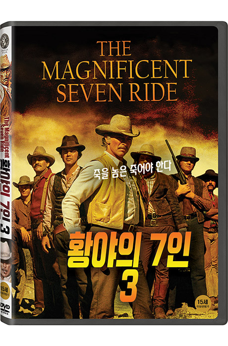 황야의 7인 3 [THE MAGNIFICENT SEVEN RIDE!]