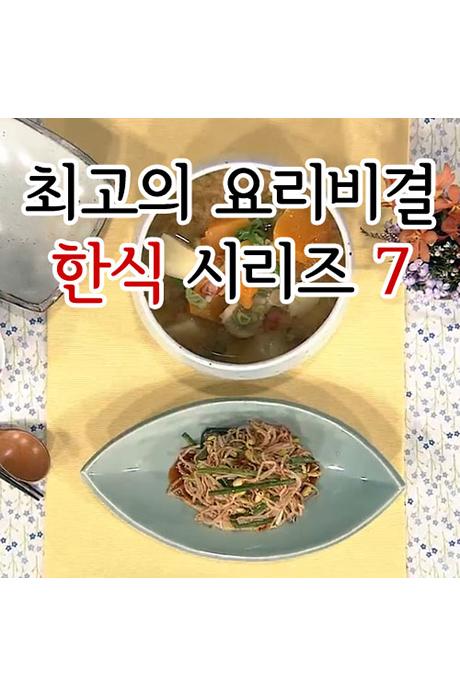 EBS 최고의 요리비결 한식 시리즈 7 [주문제작상품]