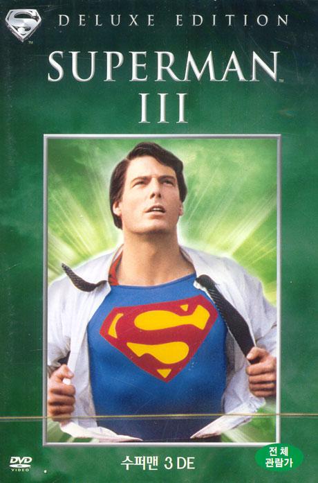 슈퍼맨 3 D.E [SUPERMAN 3]