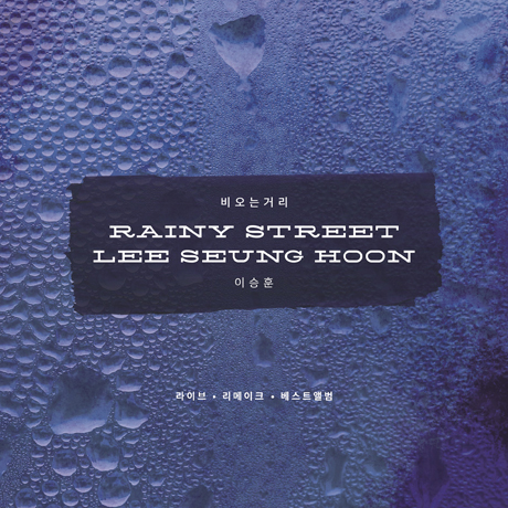 베스트 [RAINY STREET LEE SEUNG HOON] [USB]