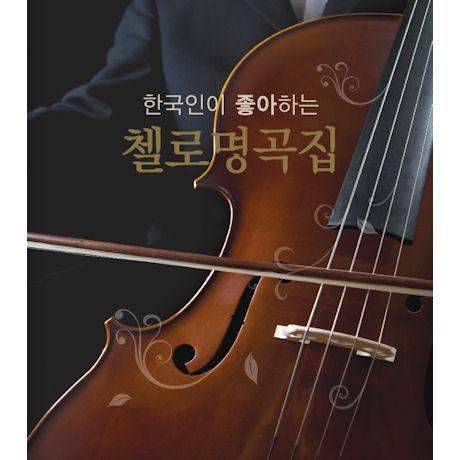 한국인이 좋아하는 첼로 명곡집