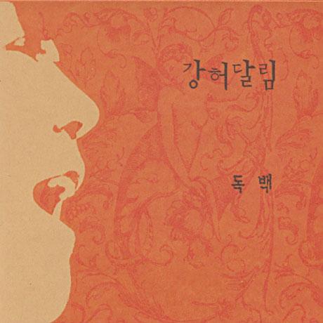 독백 [EP]