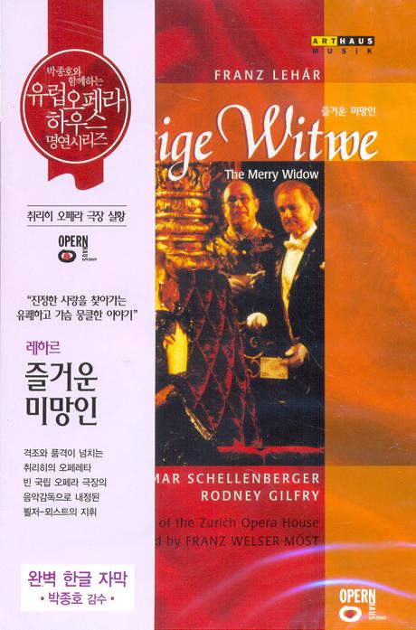 DIE LUSTIGE WITWE: THE MERRY WIDOW/ FRANZ WELSER-MOST [레하르: 즐거운 미망인] [유럽 오페라하우스 명연 05]