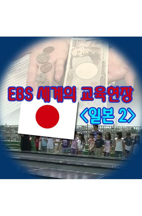 EBS 세계의 교육현장: 일본 2 [녹화물]