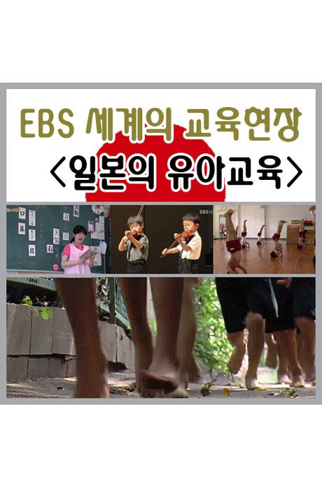 EBS 세계의 교육현장: 일본의 유아교육 1 [녹화물]
