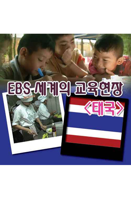 EBS 세계의 교육현장: 태국 [녹화물]
