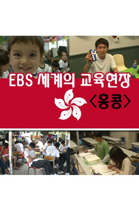 EBS 세계의 교육현장: 홍콩 [녹화물]