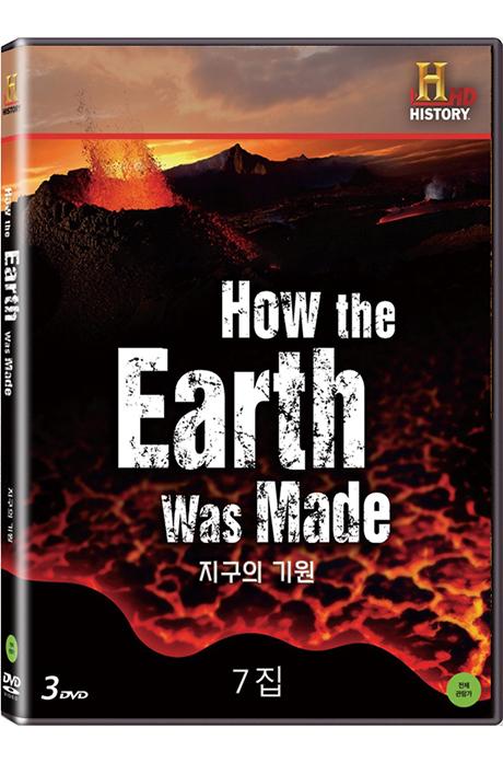 히스토리채널: 지구의 기원 7집 [HOW THE EARTH WAS MADE]