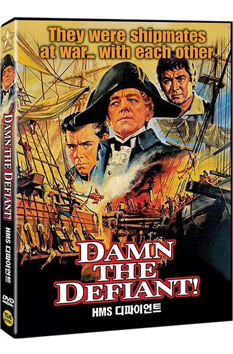 HMS 디파이언트 [DAMN THE DEFIANT]