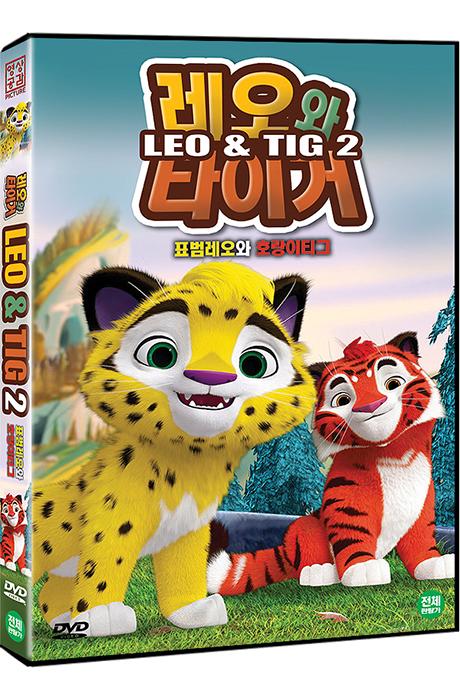 레오와 타이거 2: 표범레오와 호랑이티그 [LEO & TIG 2]