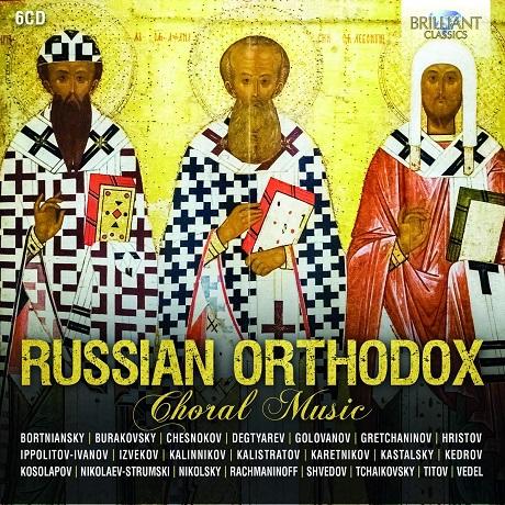 RUSSIAN ORTHODOX CHORAL MUSIC [러시아 정교회 종교 합창곡]