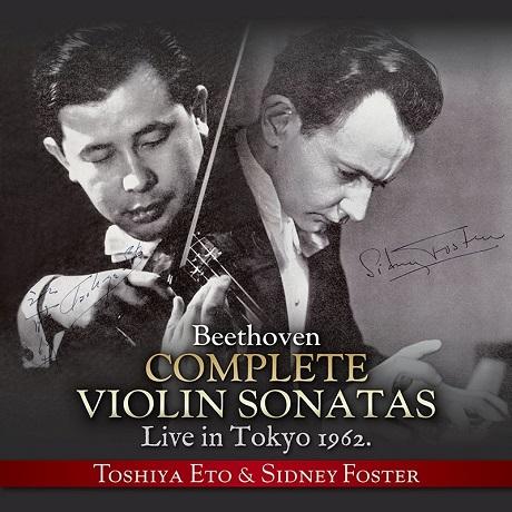 COMPLETE VIOLIN SONATAS/ TOSHIYA ETO, SIDNEY FOSTER [베토벤: 바이올린 소나타 전곡 - 에토 토시야]
