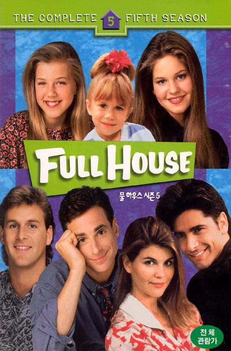 풀 하우스 시즌 5 [FULL HOUSE SEASON 5]