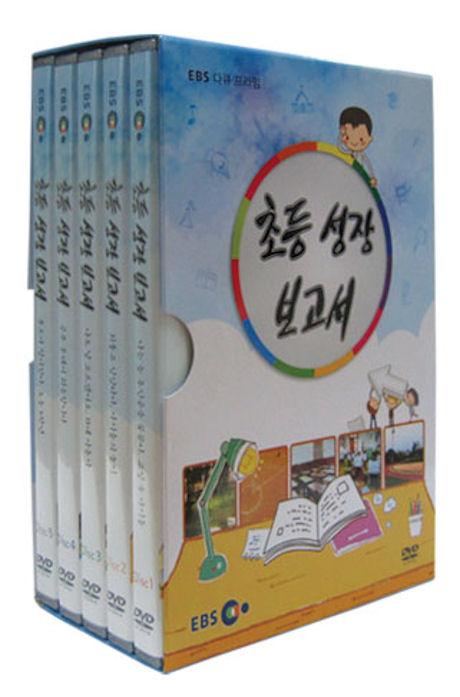 초등 성장 보고서 [EBS 다큐 프라임]