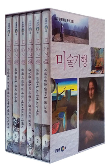 EBS 미술기행 [문예특집 프로그램]