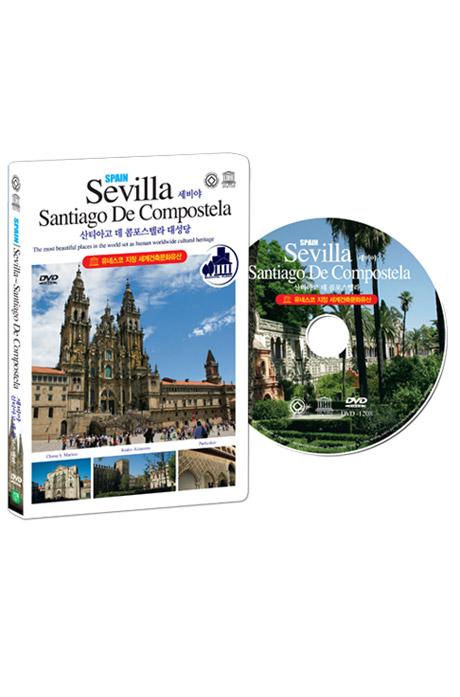 [유네스코 지정 세계건축문화유산] 스페인: 세비야~산티아고 데 콤포스텔라 대성당 [SPAIN: SEVILLA~SANTIAGO DE COMPOSTELA]