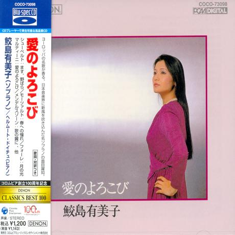 PLAISIR D`AMOUR/ HELMUT DEUTSCH, SAMEJIMA YUMIKO [BLU-SPEC CD]