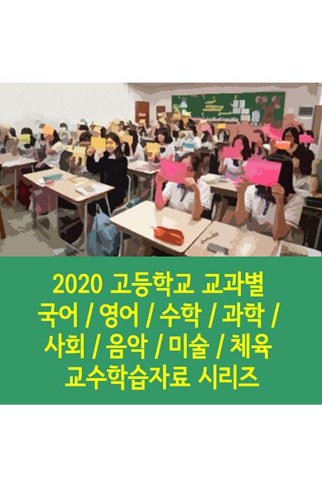 2020 고등학교 교과별 국어/ 영어/ 수학/ 과학/ 사회/ 음악/ 미술/ 체육 교수학습자료 시리즈 [주문제작상품]