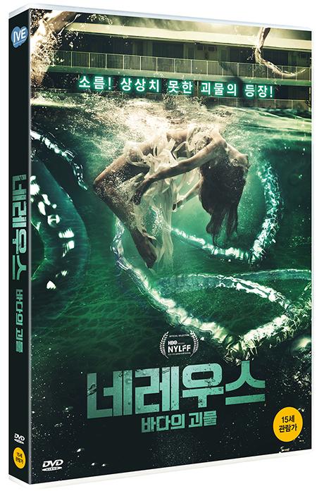 네레우스: 바다의 괴물 [NEREUS]