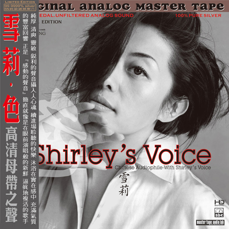 SHIRLEY`S VOICE [SILVER ALLOY] [한정반]