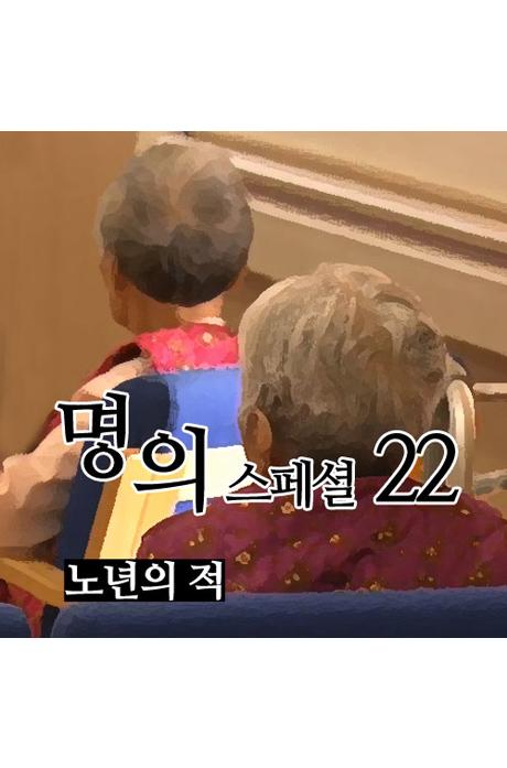 EBS 명의 스페셜 22: 노년의 적 [주문제작상품]