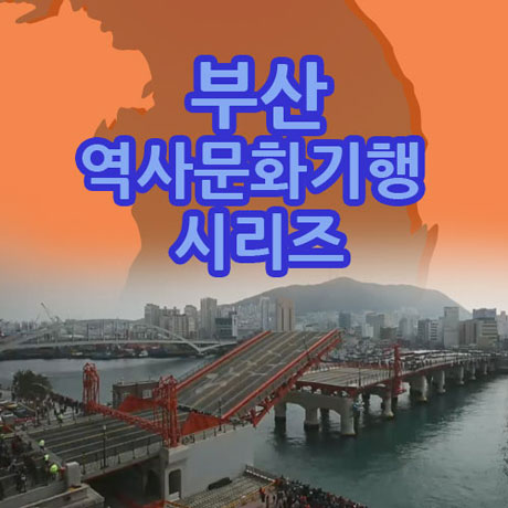 EBS 부산 역사문화기행 시리즈