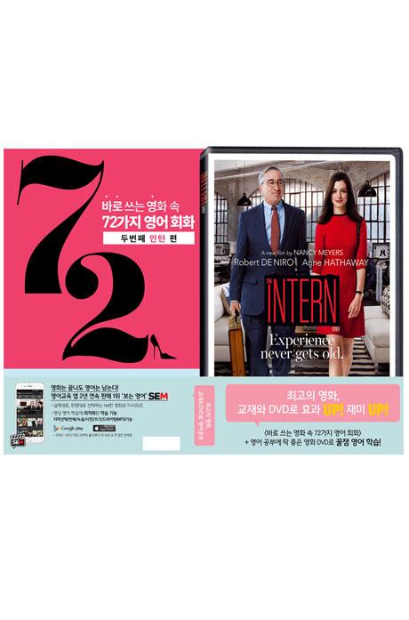 바로 쓰는 영화 속 72가지 영어 회화: 두번째 인턴 편+인턴 [DVD+교재]