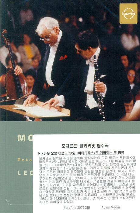 CLARINET CONCERTO/ LEONARD BERNSTEIN [모차르트: 클라리넷 협주곡]