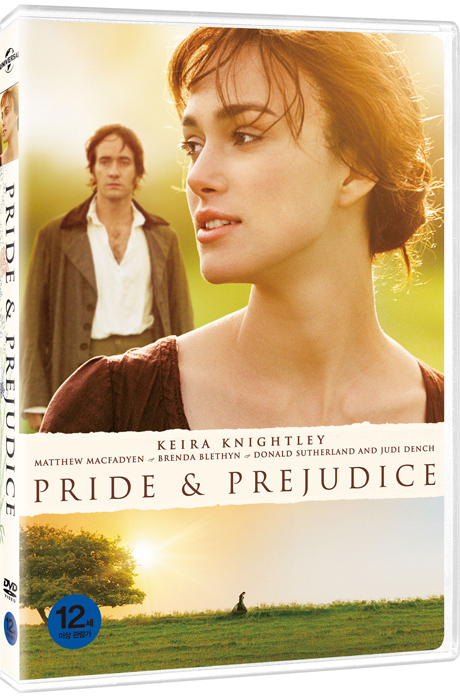 오만과 편견 [PRIDE AND PREJUDICE]