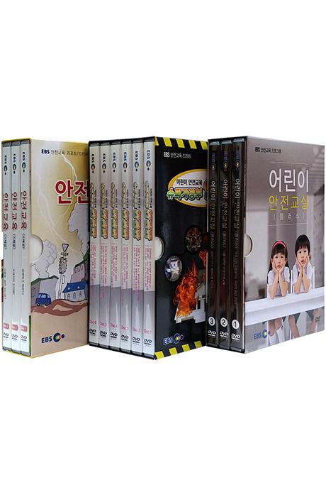 EBS 어린이 안전교실 3종 시리즈