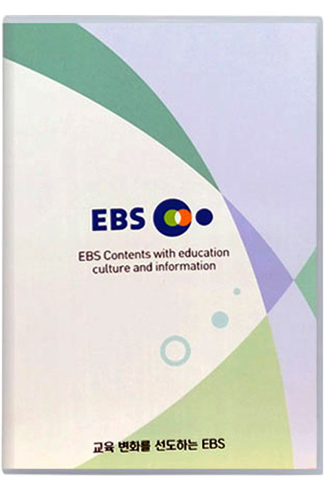 EBS 살아남고 싶다면, ESG하라: 비즈니스 리뷰 [주문제작상품]