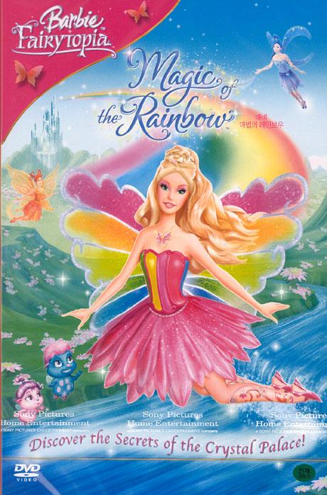 바비: 마법의 레인보우 [BARBIE FAIRYTOPIA: MAGIC OF THE RAINBOW] [14년 9월 유니 바비와 비밀의 문 출시기념 프로모션]